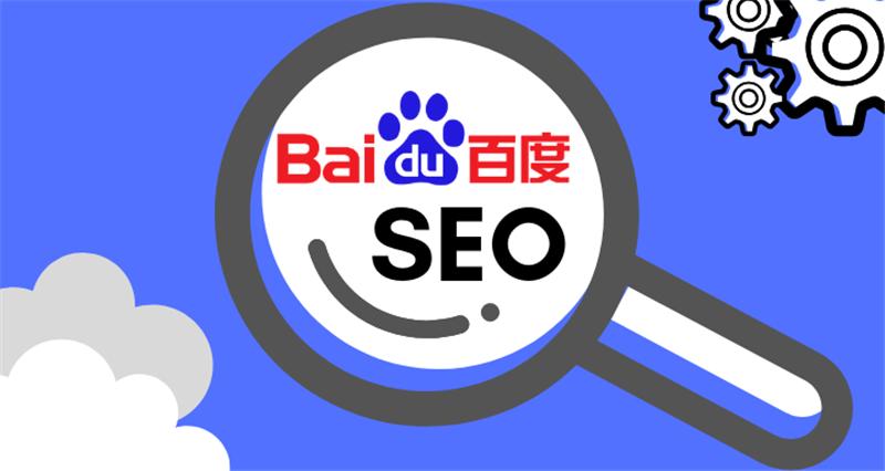 b2b网站建设公司_百度SEO与谷歌SEO的区别