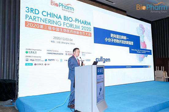 睿跃生物(CULLGEN)在2020第三届中国生物医药创新合作大会上应邀发表演讲